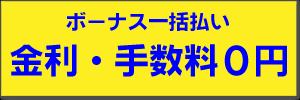 ボーナス一括払い 金利・手数料0円